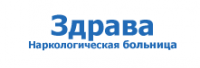 """Наркологическая больница """"Здрава"""""""