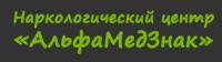 """Наркологический центр """"АльфаМедЗнак"""""""