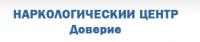 """Наркологический центр """"Доверие"""""""