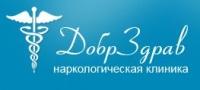 Наркологическая клиника ДобрЗдрав