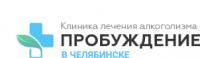 """Клиника лечения алкоголизма """"Пробуждение"""" в Челябинске"""