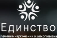 Клиника лечения наркомании Единство Саратов
