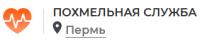"""Наркологическая клиника """"Похмельная служба"""" в Перми"""