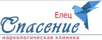 """Наркологическая клиника """"Спасение"""" в Ельце"""