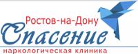 """Наркологическая клиника """"Спасение"""" в Ростове-на-Дону"""