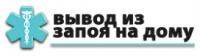 """Наркологический центр """"Вывод из запоя на дому"""""""