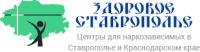 Региональная общественная организация «Здоровое Ставрополье»