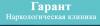 """Наркологическая клиника """"Гарант"""""""