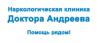 Наркологическая клиника доктора Андреева