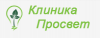 """Наркологическая клиника """"Просвет"""""""