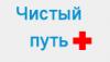 """Наркологическая клиника """"Чистый путь"""""""