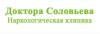 Наркологическая клиника доктора Соловьёва