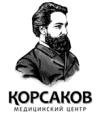 Медицинский центр КОРСАКОВ