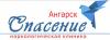 """Наркологическая клиника """"Спасение"""" в Ангарске"""