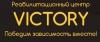 Реабилитационный центр VICTORY