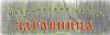 """Наркологическая клиника """"Здравница"""""""