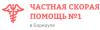Частная скорая помощь No1 в Барнауле