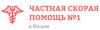 Частная скорая помощь No1 в Москве