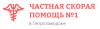 Частная скорая помощь No1 в Петрозаводске