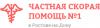 Частная скорая помощь No1 в Ростове-на-Дону