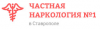 Частная скорая помощь No1 в Ставрополе