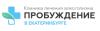 """Клиника лечения алкоголизма """"Пробуждение"""" в Екатеринбурге"""