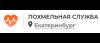 """Наркологическая клиника """"Похмельная служба"""" в Екатеринбурге"""