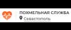 """Наркологическая клиника """"Похмельная служба"""" в Севастополе"""