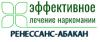 "Наркологическая клиника ""Ренессанс-Абакан"""
