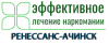 """Наркологическая клиника """"Ренессанс-Ачинск"""""""