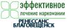 """Наркологическая клиника """"Ренессанс-Благовещенск"""""""