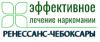 """Наркологическая клиника """"Ренессанс-Чебоксары"""""""