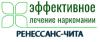 """Наркологическая клиника """"Ренессанс-Чита"""""""