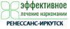 """Наркологическая клиника """"Ренессанс-Иркутск"""""""