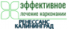 """Наркологическая клиника """"Ренессанс-Калининград"""""""