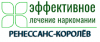 """Наркологическая клиника """"Ренессанс-Королев"""""""