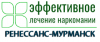 """Наркологическая клиника """"Ренессанс-Мурманск"""""""