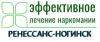 """Наркологическая клиника """"Ренессанс-Ногинск"""""""