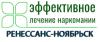 """Наркологическая клиника """"Ренессанс-Ноябрьск"""""""