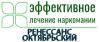 """Наркологическая клиника """"Ренессанс-Октябрьский"""""""