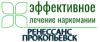 """Наркологическая клиника """"Ренессанс-Прокопьевск"""""""
