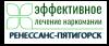 """Наркологическая клиника """"Ренессанс-Пятигорск"""""""