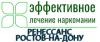 """Наркологическая клиника """"Ренессанс-Ростов-на-Дону"""""""