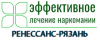 """Наркологическая клиника """"Ренессанс-Рязань"""""""