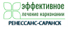 """Наркологическая клиника """"Ренессанс-Саранск"""""""