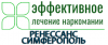 """Наркологическая клиника """"Ренессанс-Симферополь"""""""