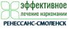 """Наркологическая клиника """"Ренессанс-Смоленск"""""""