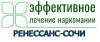 """Наркологическая клиника """"Ренессанс-Сочи"""""""