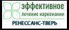 """Наркологическая клиника """"Ренессанс-Тверь"""""""