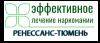 """Наркологическая клиника """"Ренессанс-Тюмень"""""""